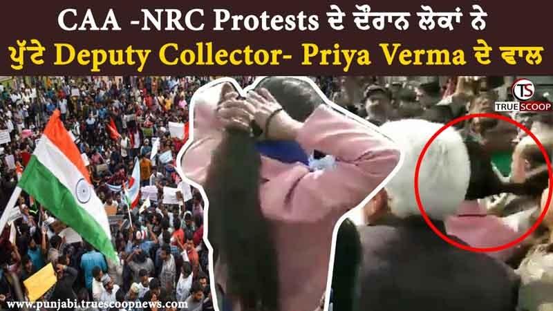 CAA -NRC Protests ਦੌਰਾਨ ਲੋਕਾਂ ਨੇ ਪੁੱਟੇ Deputy Collector-Priya Verma ਦੇ ਵਾਲ