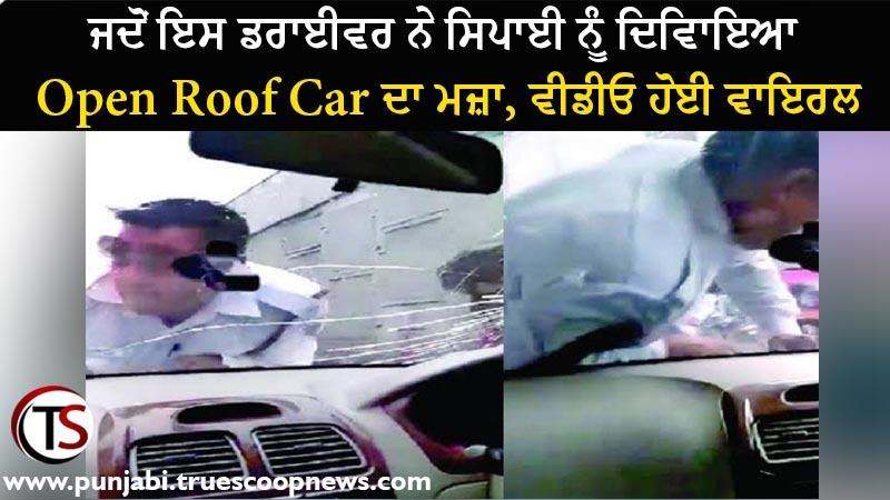 ਜਦੋਂ ਸਿਪਾਈ ਨੂੰ ਦਿਵਾਇਆ Open Roof Car ਦਾ ਮਜ਼ਾ, ਵੀਡੀਓ ਹੋਈ ਵਾਇਰਲ