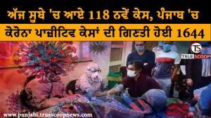 ਅੱਜ ਸੂਬੇ 'ਚ ਆਏ 118 ਨਵੇਂ ਕੇਸ, ਪੰਜਾਬ 'ਚ ਕੋਰੋਨਾ ਪਾਜ਼ੀਟਿਵ ਕੇਸਾਂ ਦੀ ਗਿਣਤੀ ਹੋਈ 1644