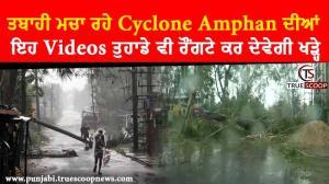 ਤਬਾਹੀ ਮਚਾ ਰਹੇ Cyclone Amphan ਦੀਆਂ ਇਹ Videos ਤੁਹਾਡੇ ਵੀ ਰੌਂਗਟੇ ਕਰ ਦੇਵੇਗੀ ਖੜ੍ਹੇ