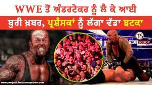 WWE ਤੋਂ ਅੰਡਰਟੇਕਰ ਨੂੰ ਲੈ ਕੇ ਆਈ ਬੁਰੀ ਖ਼ਬਰ, ਪ੍ਰਸ਼ੰਸਕਾਂ ਨੂੰ ਲੱਗਾ ਵੱਡਾ ਝਟਕਾ