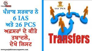 ਪੰਜਾਬ ਸਰਕਾਰ ਨੇ 6 IAS ਅਤੇ 26 PCS ਅਫ਼ਸਰਾਂ ਦੇ ਕੀਤੇ ਤਬਾਦਲੇ, ਦੇਖੋ ਲਿਸਟ
