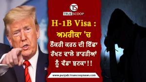 H-1B Visa : ਅਮਰੀਕਾ 'ਚ ਨੌਕਰੀ ਕਰਨ ਦੀ ਇੱਛਾ ਰੱਖਣ ਵਾਲੇ ਭਾਰਤੀਆਂ ਨੂੰ ਵੱਡਾ ਝਟਕਾ!!