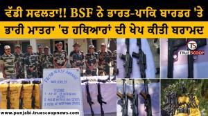 ਵੱਡੀ ਸਫਲਤਾ!! BSF ਨੇ ਭਾਰਤ-ਪਾਕਿ ਬਾਰਡਰ 'ਤੇ ਭਾਰੀ ਮਾਤਰਾ 'ਚ ਹਥਿਆਰਾਂ ਦੀ ਖੇਪ ਕੀਤੀ ਬਰਾਮਦ