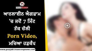 ਆਨਲਾਈਨ ਐਗਜ਼ਾਮ 'ਚ ਜਦੋਂ 7 ਮਿੰਟ ਤੱਕ ਚੱਲੀ Porn Video, ਮਚਿਆ ਹੜਕੰਪ
