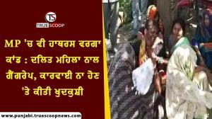 MP 'ਚ ਵੀ ਹਾਥਰਸ ਵਰਗਾ ਕਾਂਡ : ਦਲਿਤ ਮਹਿਲਾ ਨਾਲ ਗੈਂਗਰੇਪ, ਕਾਰਵਾਈ ਨਾ ਹੋਣ 'ਤੇ ਕੀਤੀ ਖੁਦਕੁਸ਼ੀ